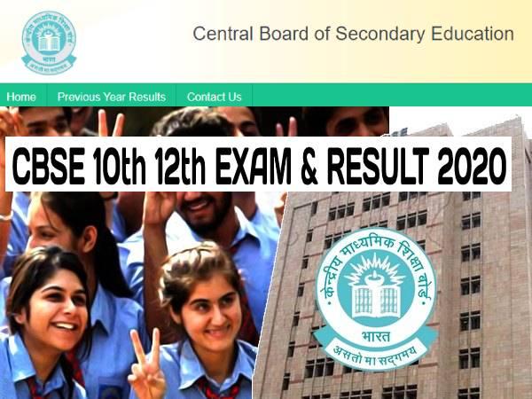 CBSE 10th 12th Exam 2020 Update: सीबीएसई बोर्ड 10वीं 12वीं परीक्षा 2020 कब होगी ? जानिए  रिजल्ट डेट