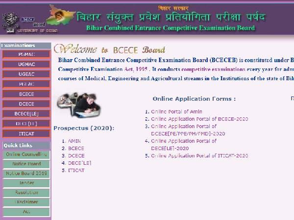 Bihar BCECE 2020: बिहार बीसीईसीई 2020 प्रवेश परीक्षा स्थगित, जल्द जारी होगी नई तिथि