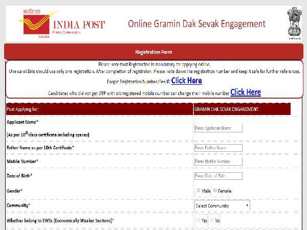 India Post Office Recruitment 2020: यूपी ग्रामीण डाक सेवक भर्ती 2020 आवेदन अंतिम तिथि 7 मई तक बढ़ी