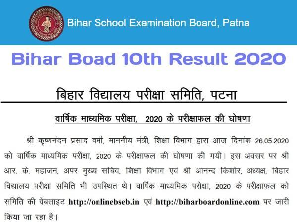 Bihar 10th Result 2020 Full Details: बिहार बोर्ड 10वीं रिजल्ट 2020 की पूरी जानकारी