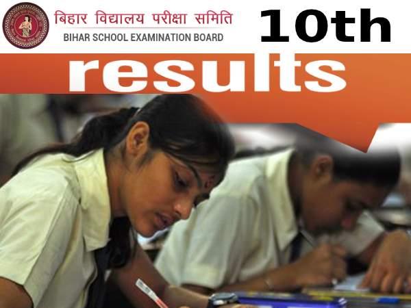 BSEB Bihar Board 10th Result 2020 Date And Time: बिहार बोर्ड 10वीं रिजल्ट 2020 कब आएगा, जानिए डेट