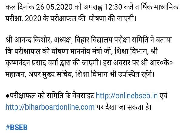 Bihar Board 10th Result 2020: बिहार बोर्ड 10वीं रिजल्ट 2020 26 मई को दोपहर 12:30 बजे होगा घोषित