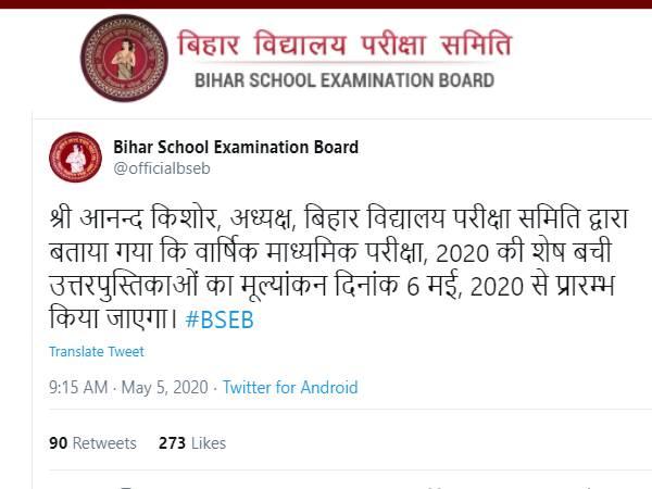 Bihar Board 10th Result 2020: बीएसईबी मैट्रिक रिजल्ट 2020 मूल्यांकन प्रक्रिया 6 मई से शरू,रिजल्ट डेट
