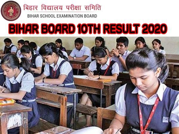Bihar Board 10th Result 2020: बीएसईबी बिहार बोर्ड मैट्रिक रिजल्ट 2020 चेक ऑनलाइन