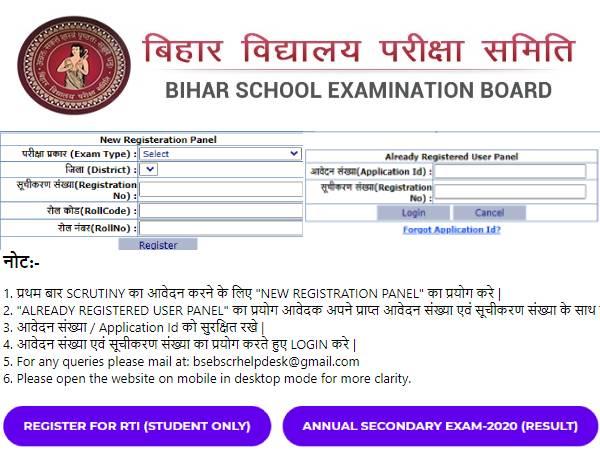 Bihar Board 10th Scrutiny 2020: बिहार बोर्ड मैट्रिक स्क्रूटिनी 2020 के लिए ऐसे करें ऑनलाइन आवेदन