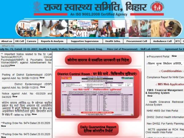 Bihar NHM Recruitment 2020 Notification: बिहार एनएचएम भर्ती 2020 नोटिफिकेशन जारी, ऐसे करें आवेदन