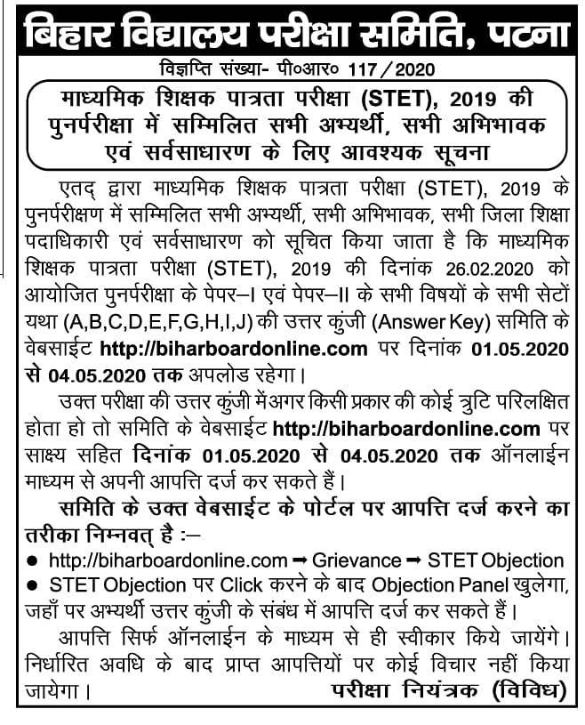 Bihar STET Answer Key 2020: बिहार एसटीईटी आंसर की 2020 यहां से करें डाउनलोड, जानिए रिजल्ट डेट