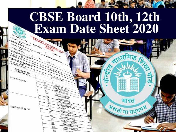 CBSE Datesheet 2020: सीबीएसई 10वीं 12वीं की नई डेटशीट 2020 डाउनलोड यहां से करें
