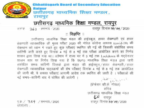 Chhattisgarh Board 10th 12th Exam 2020 Postponed: छत्तीसगढ़ बोर्ड 10वीं 12वीं परीक्षा 2020 स्थगित