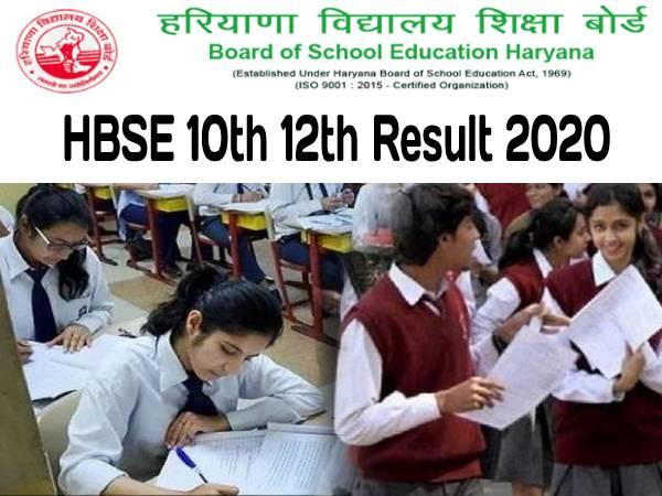 Haryana Board 10th 12th Results 2020: हरियाणा बोर्ड 10वीं 12वीं रिजल्ट 2020 का नया अपडेट, जानिए डेट
