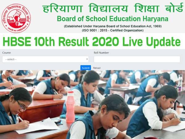HBSE 10th Result 2020 Live Updates: हरियाणा बोर्ड 10वीं रिजल्ट 2020 जारी की फेक न्यूज़ से रहें सावधान