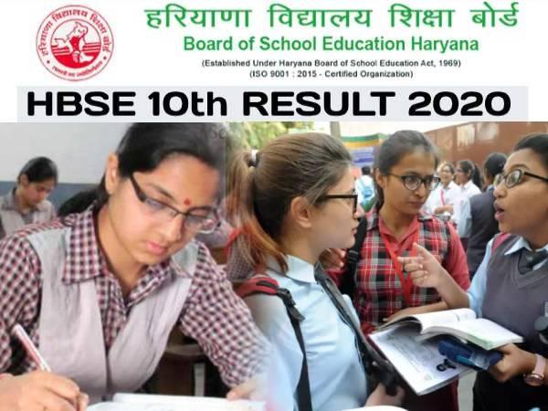 Haryana Board 10th Result 2020 Date Time: हरियाणा बोर्ड 10वीं रिजल्ट 2020 कब आएगा, जानिए नया अपडेट