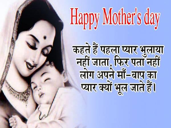 Happy Mothers Day 2020 Images, Quotes Wishes: मदर्स डे इमेज शायरी से मां को कहें  की हैप्पी मदर्स डे