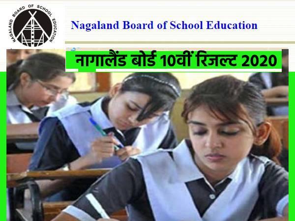 Nagaland Board 10th Result 2020: नागालैंड बोर्ड 10वीं रिजल्ट 2020 ऑनलाइन यहां चेक करें