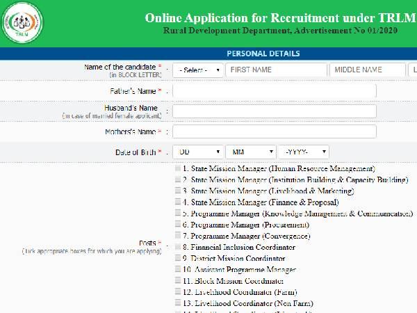TRLM Recruitment Notification 2020: टीआरएलएम भर्ती 2020 नोटिफिकेशन जारी, यहां से करें डायरेक्ट आवेदन
