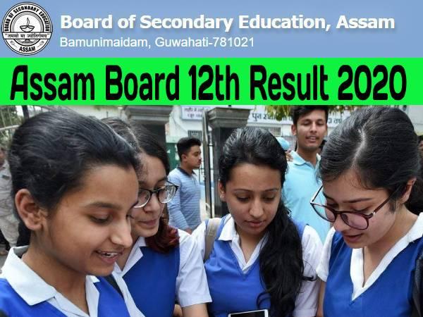 Assam HSLC Result 2020: एएचएसईसी असम बोर्ड 12वीं रिजल्ट 2020 25 जून को जारी, मोबाइल पर ऐसे करें चेक