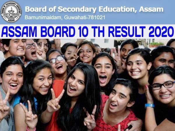 Assam HSLC Result 2020Live Updates: असम बोर्ड 10वीं रिजल्ट 2020 टॉपर लिस्ट, 42 छात्र टॉप 10 रैंक पर
