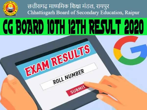 Chhattisgarh Baord Result 2020 : सीजी बोर्ड सीजीबीएसई 10वीं 12वीं रिजल्ट 2020 मोबाइल पर ऐसे करें चेक