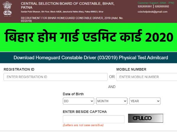 CSBC Bihar Home Guard PET Admit Card 2020 Download:सीएसबीसी बिहार होम गार्ड एडमिट कार्ड 2020 डाउनलोड