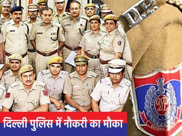 SSC CPO SI Recruitment 2020: दिल्ली पुलिस एसआई और सीएपीएफ भर्ती 2020 प्रक्रिया शुरू, यहां करें आवेदन
