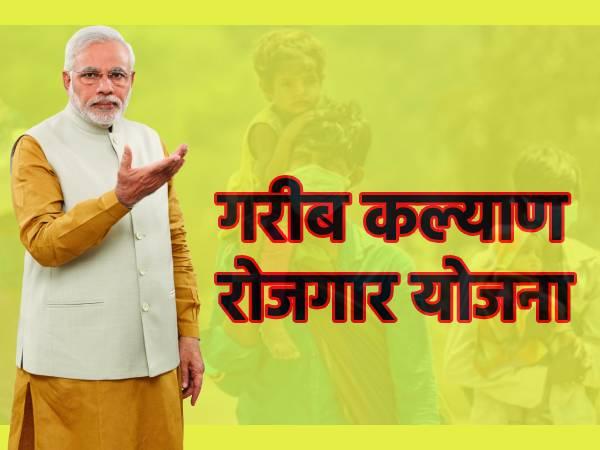 Garib Kalyan Rojgar Yojana Benefits: पीएम गरीब कल्याण रोजगार योजना के फायदे, जानिए कैसे मिलेगा फैयदा