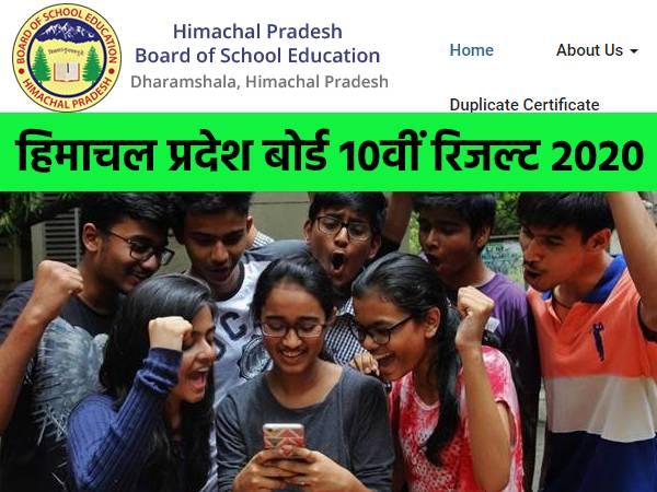 HPBOSE 10th Result 2020 Check: हिमाचल प्रदेश बोर्ड 10वीं रिजल्ट 2020 मोबाइल पर ऐसे आसानी से करें चेक