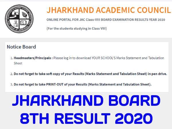 Jharkhand Board JAC 8th Result 2020: झारखंड बोर्ड 8वीं रिजल्ट 2020 घोषित, चेक करने का डायरेक्ट लिंक