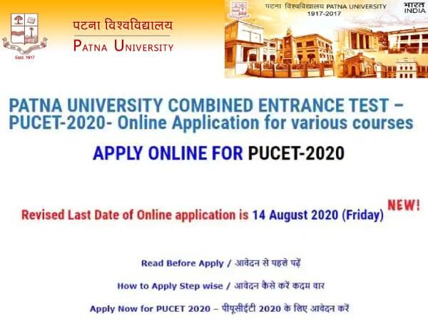 Patna University Admission 2020-21: पटना यूनिवर्सिटी एडमिशन 2020-21 आवेदन तिथि बढ़ी, जानिए पूरी डिटेल