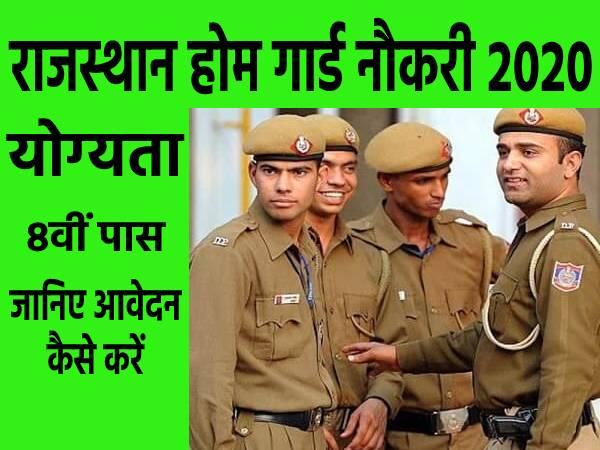 Rajasthan Home Guard Recruitment 2020: राजस्थान होम गार्ड भर्ती 2020 के लिए 8वीं पास करें जल्द आवेदन