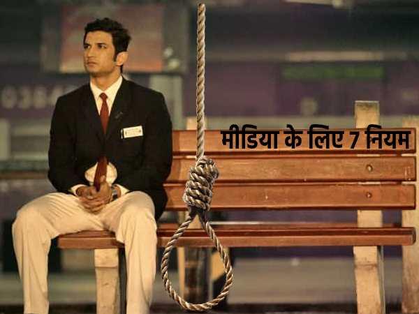 सुशांत सिंह राजपूत ने की आत्महत्या, मीडिया के लिए सीएमएचएलपी ने जारी किए 7 दिशानिर्देश