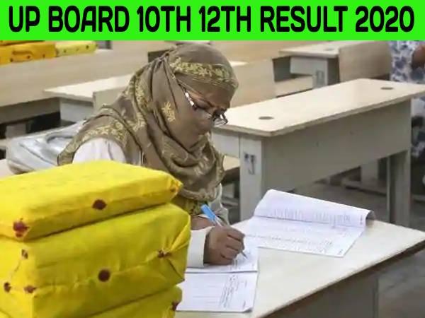 UP Board 10th 12th Result 2020: यूपी बोर्ड 10वीं 12वीं रिजल्ट 2020 लेटेस्ट टेक्नोलॉजी में तैयार