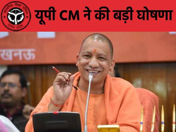 UP Board Result 2020: यूपी में टॉपर्स ने रचा इतिहास, CM Yogi ने कर दी तीन बड़ी घोषणा