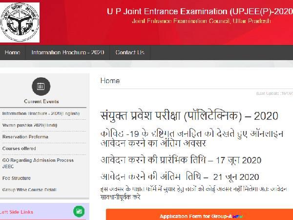 UPJEE Polytechnic 2020: यूपीजेईई पॉलिटेक्निक 2020 21 जून तक करें ऑनलाइन आवेदन, एडमिट कार्ड जारी तिथि
