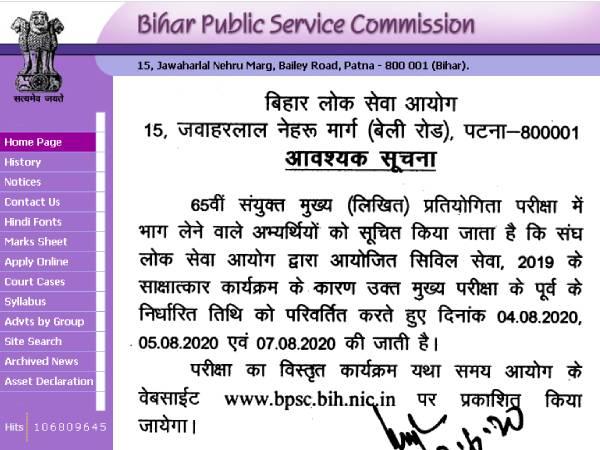BPSC 65th Combined Main Exam 2020: बीपीएससी 65वीं संयुक्त मुख्य परीक्षा 4, 5, 7 अगस्त को होगी आयोजित