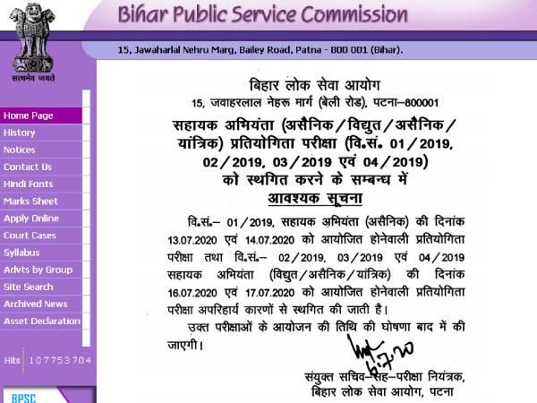 BPSC AE Recruitment Exam 2020 Postponed: बिहार लोक सेवा आयोग असिस्टेंट भर्ती परीक्षा 2020 नई तिथि