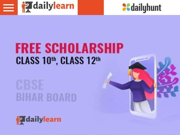 Good Initiative: सीबीएसई और बिहार परीक्षा में असफल छात्र डेलीलर्न से पाएं फ्री स्कॉलरशिप और क्लास