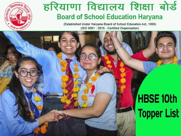 HBSE 10th Topper List 2020: हरियाणा बोर्ड 10वीं टॉपर लिस्ट 2020, 15 छात्र टॉप 3 में रैंक में शामिल