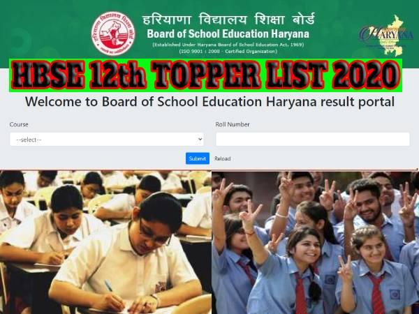 HBSE 12th Topper List 2020: हरियाणा बोर्ड 12वीं साइंस कॉमर्स आर्ट्स टॉपर लिस्ट 2020 यहां देखें