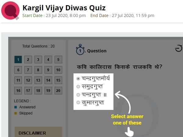 Kargil Vijay Diwas Quiz 2020: कारगिल विजय दिवस पर खेलें क्विज, मिलेगा सरकारी डिजिटल सर्टिफिकेट