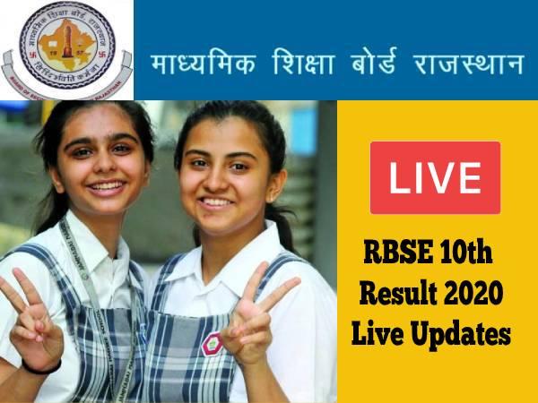 RBSE 10th Result 2020 Live Updates: राजस्थान बोर्ड दसवीं रिजल्ट कैसे देखें 2020 ? जानिए पास प्रतिशत