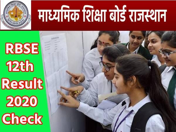 RBSE 12th Result 2020 Declared: आरबीएसई राजस्थान बोर्ड 12वीं का रिजल्ट 2020 मोबाइल पर ऐसे करें चेक
