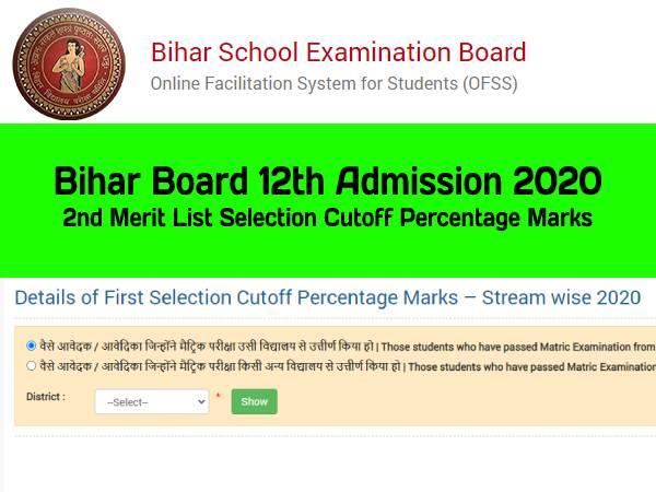 OFSS Bihar 12th Admission 2020 2nd Merit List: बिहार बोर्ड 12वीं एडमिशन की दूसरी मेरिट लिस्ट डाउनलोड