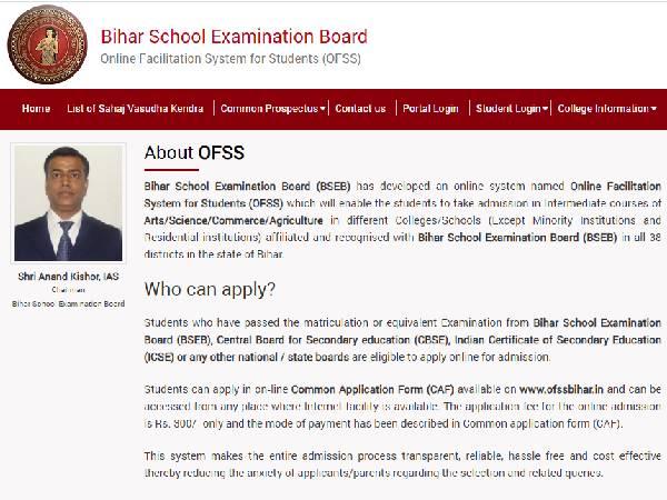 OFSS Bihar 12th Admission 2020 First Merit List:बिहार बोर्ड 12वीं एडमिशन की पहली मेरिट लिस्ट डाउनलोड