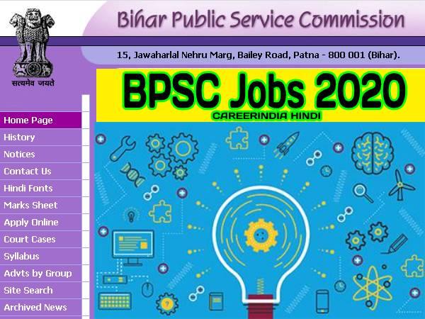BPSC Recruitment 2020 Notification: बीपीएससी भर्ती 2020 नोटिफिकेशन जारी,HODs पोस्ट के लिए आवेदन करें