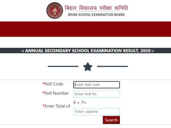 Bihar Board 10th 12th Compartment Result 2020:बीएसईबी मैट्रिक इंटर कम्पार्टमेंट रिजल्ट 2020 चेक करें