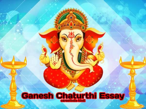 Ganesh Chaturthi Essay In Hindi 2020: गणेश चतुर्थी पर निबंध हिंदी में कैसे लिखें पढ़ें जानिए