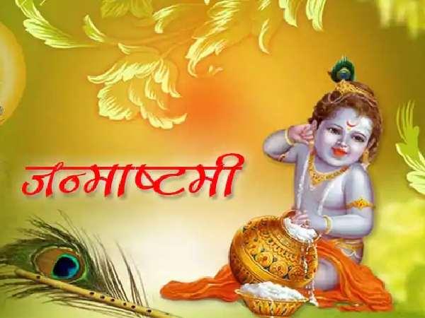 Happy Janmashtami Shayari 2020: हैप्पी जन्माष्टमी शुभकामनाएं संदेश शायरी कोट्स वीडियो स्टेटस फोटो