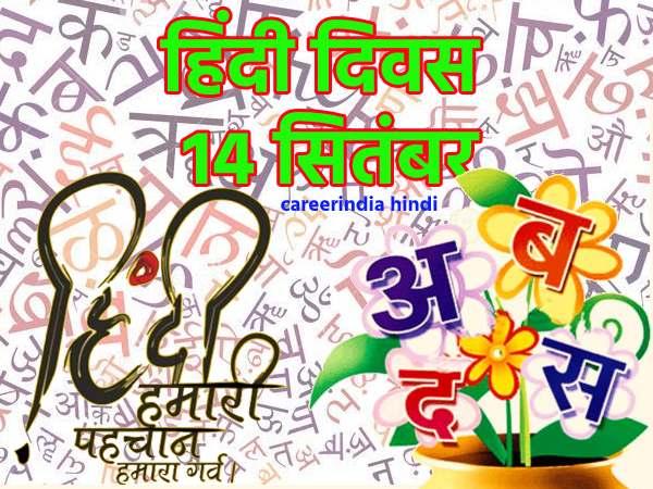 Hindi Diwas 10 Line History Importance Speech: हिंदी दिवस पर 10 लाइन हिंदी दिवस का महत्व इतिहास भाषण