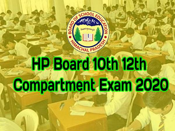 HP Board 10th 12th Compartment Exam 2020: एचपी बोर्ड 10वीं 12वीं कंपार्टमेंट परीक्षा 2020 टाइम टेबल