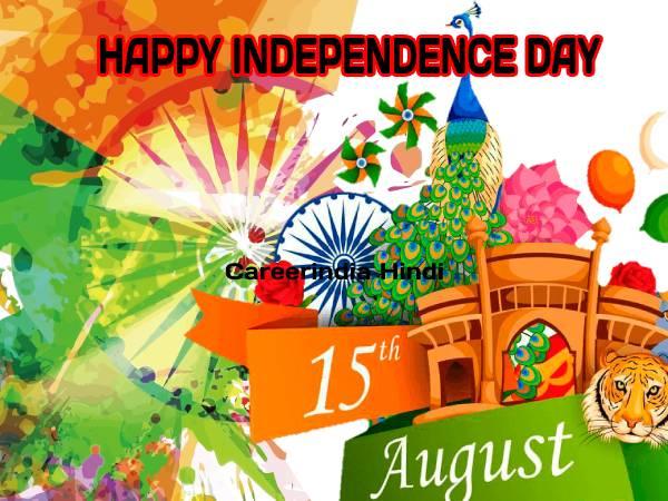Happy Independence Day 2020:15 अगस्त स्वतंत्रता दिवस पोस्टर कोट्स ड्राइंग बैनर फोटो जिफ डाउनलोड करें